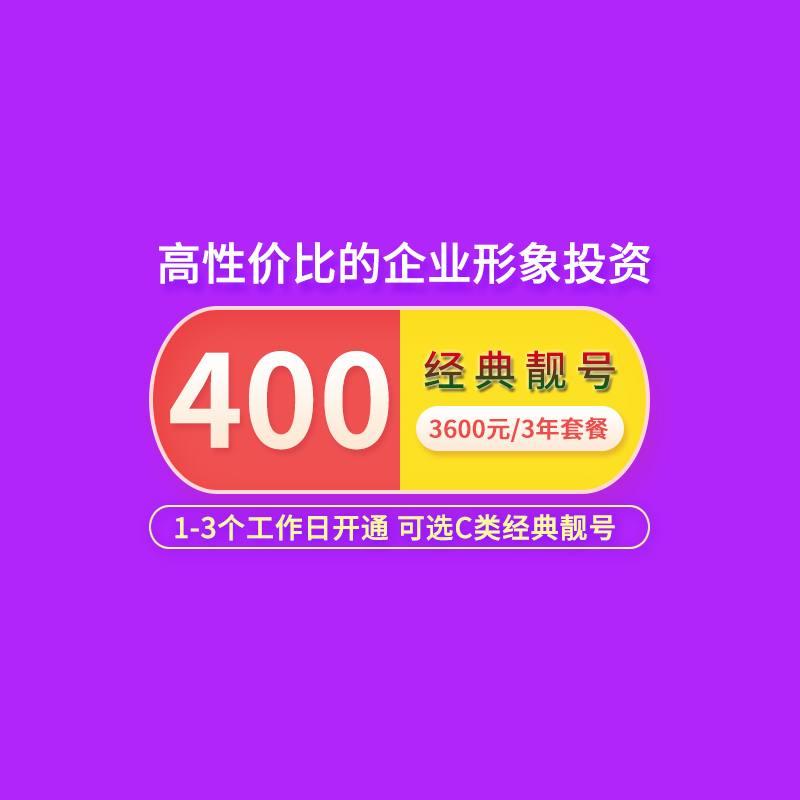 400服务热线