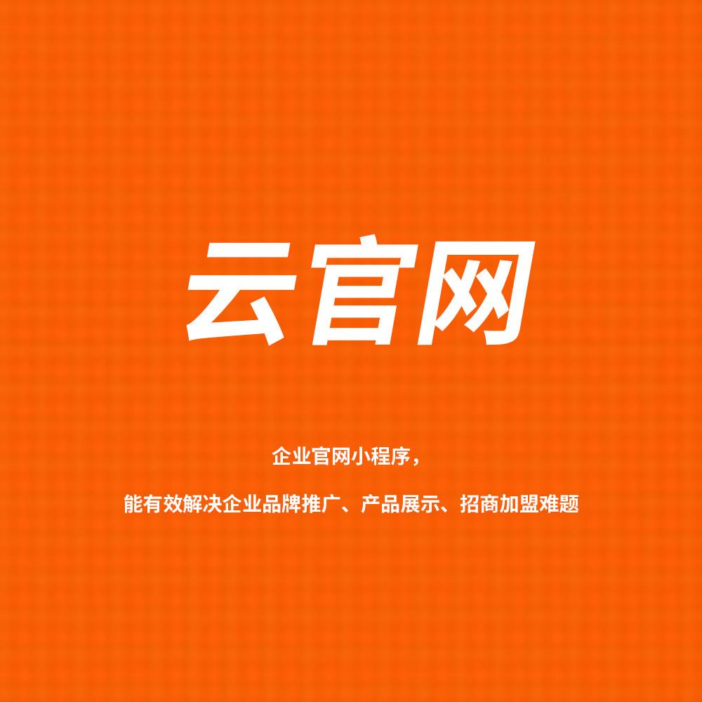 云官网 企业官网小程序,能有效解决企业品牌推广、产品展示、招商加盟难题..