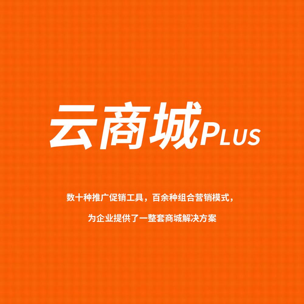 云商城Plus小程序,数十种推广促销工具,百余种组合营销模式,为企业提供了..