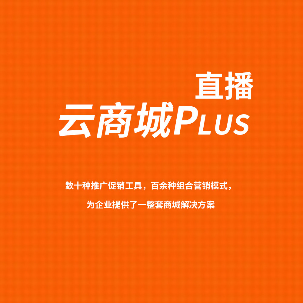 云商城Plus直播版 数十种推广促销工具,百余种组合营销模式,为企业提供了..
