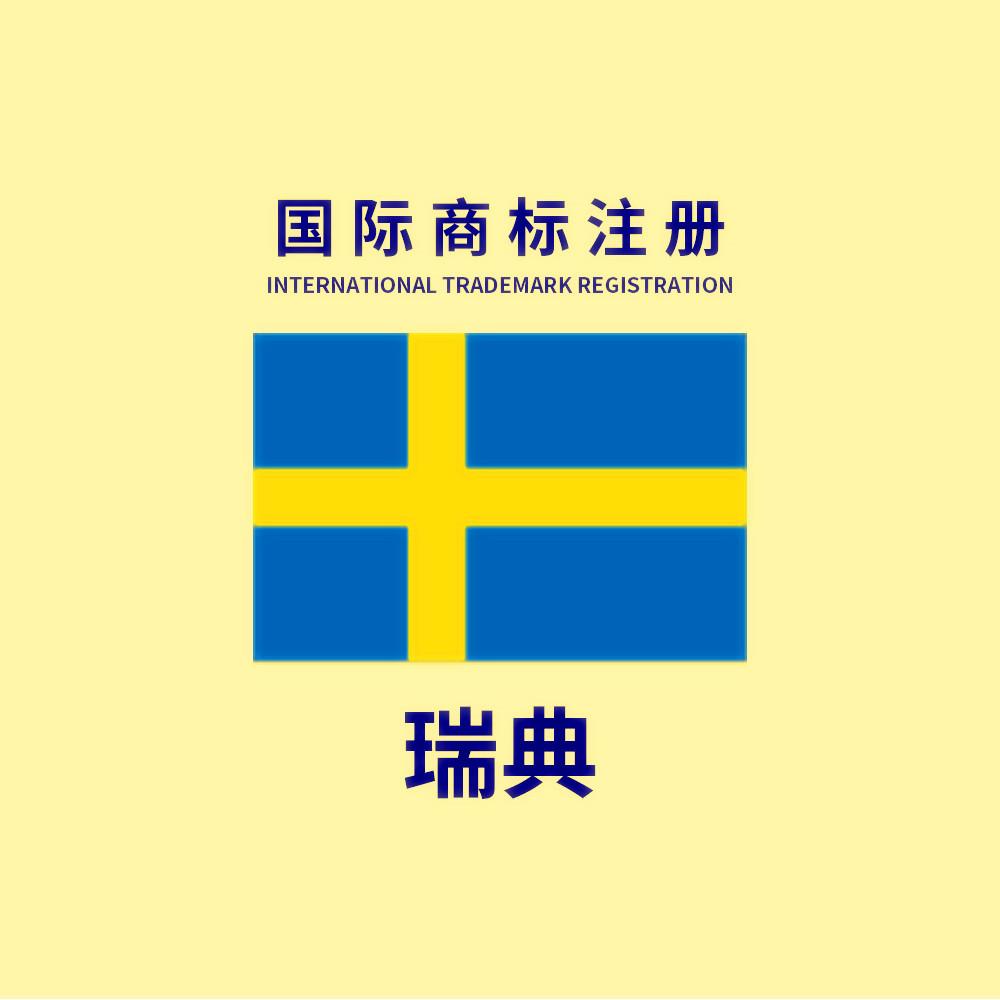 瑞典商标注册