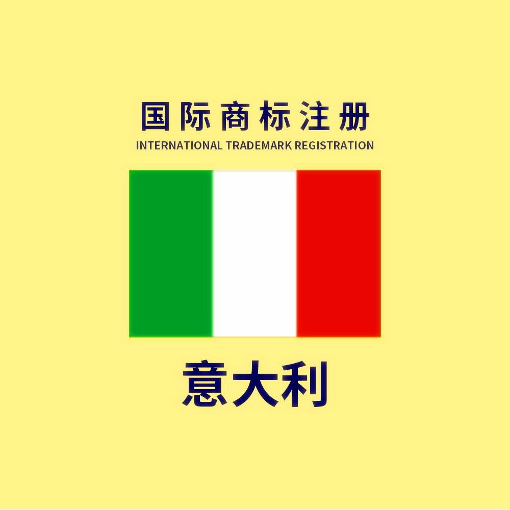意大利商标注册