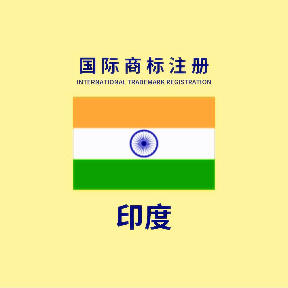 印度商标注册