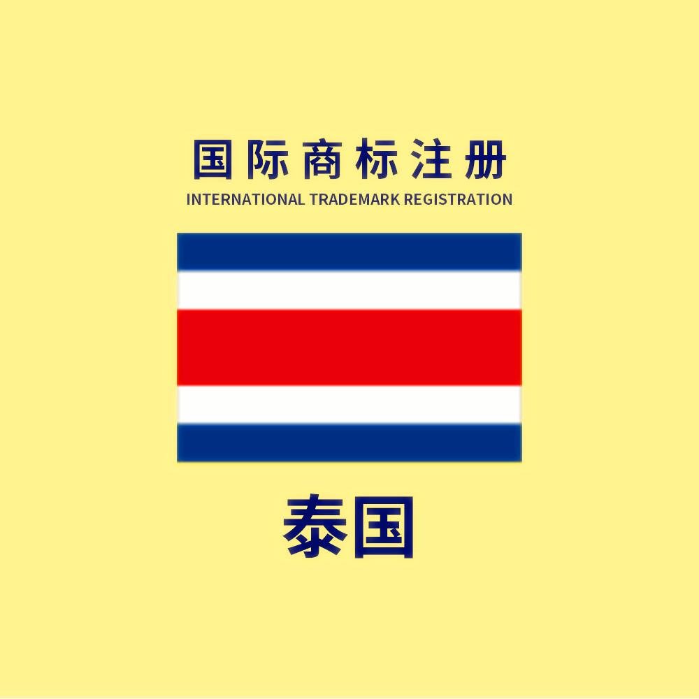 泰国商标注册