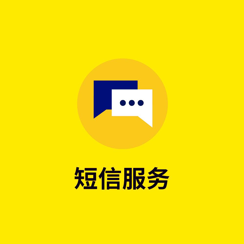 短信服务 短信通知 短信验证 网络应用类短信服务