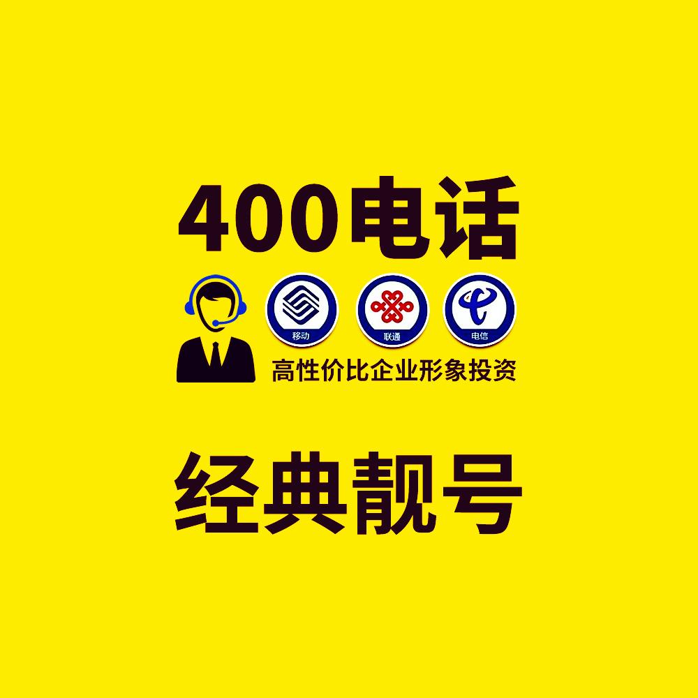 400经典靓号 C类号码套餐 3600元/3年套餐号段号码 高性价比的企业形象投资..