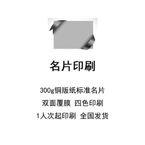 标准商务名片每人2盒 300g铜版纸覆膜双面彩色名片发全国..