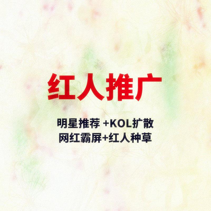 小红书新媒体推广 明星推荐 +KOL扩散+网红霸屏+小红书种草..