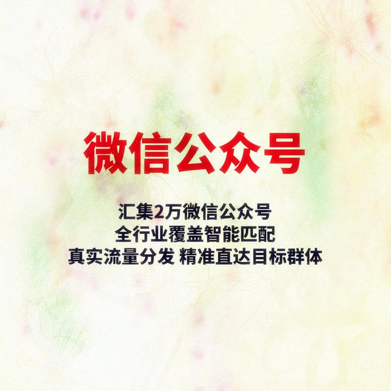 微信大号推广 汇集2万微信公众号 全行业覆盖智能匹配..
