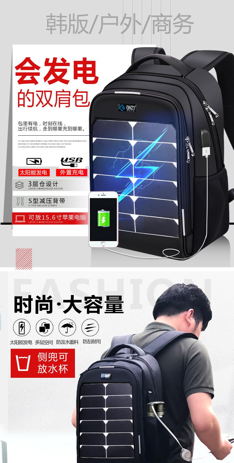 太阳能发电防盗USB电脑包 防水防刮防盗双肩背包