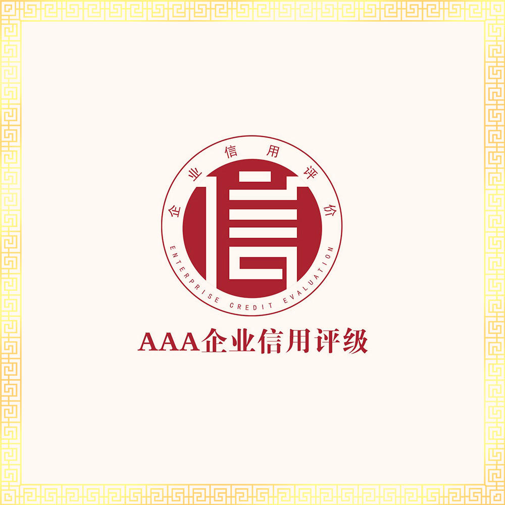 AAA企业信用评级服务 7证书7牌匾(铜牌/金箔)含年审 有效期3年 资信等级 诚..