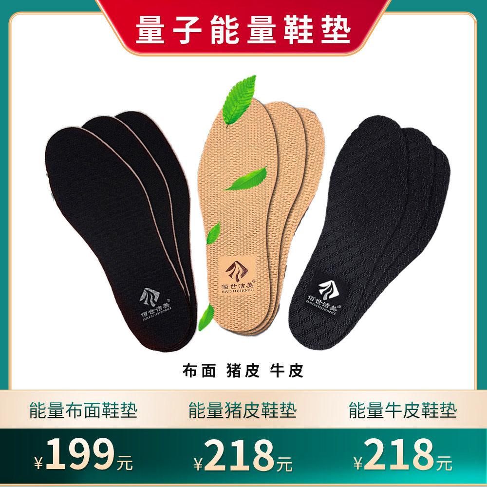 量子能量鞋垫(布面)
